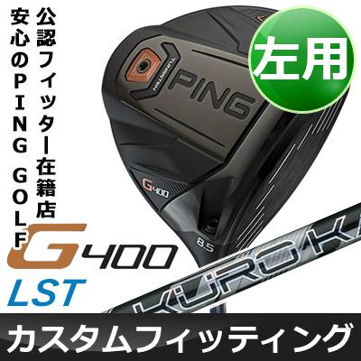 【カスタムフィッティング】 PING [ピン] G400 【左用】 LSテック ドライバー 【ロフト8.5°】 KURO KAGE XM カーボンシャフト [日本正規品]