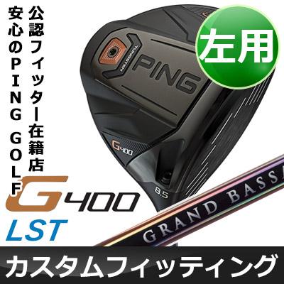 【カスタムフィッティング】 PING [ピン] G400 【左用】 LSテック ドライバー GRAND BASSARA カーボンシャフト [日本正規品]