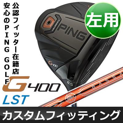 【カスタムフィッティング】 PING [ピン] G400 【左用】 LSテック ドライバー BASSARA P カーボンシャフト [日本正規品]