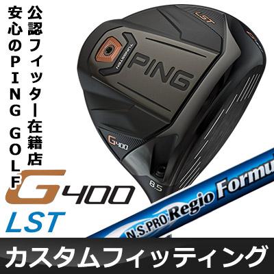 【カスタムフィッティング】 PING [ピン] G400 LSテック ドライバー N.S PRO Regio Formula B カーボンシャフト [日本正規品]