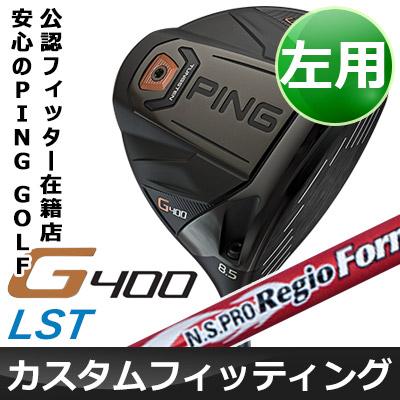 【カスタムフィッティング】 PING [ピン] G400 【左用】 LSテック ドライバー N.S PRO Regio Formula M カーボンシャフト [日本正規品]
