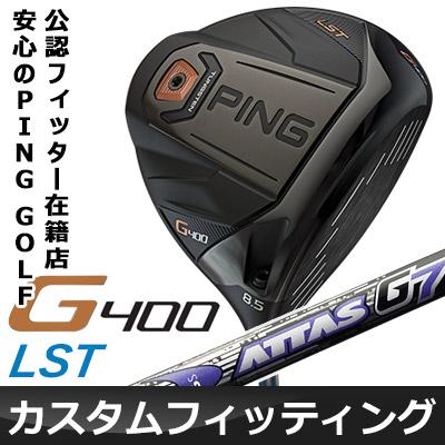 【カスタムフィッティング】 PING [ピン] G400 LSテック ドライバー ATTAS G7 カーボンシャフト [日本正規品]