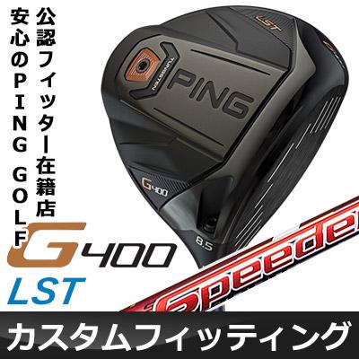 【カスタムフィッティング】 PING [ピン] G400 LSテック ドライバー 【ロフト8.5°】 Speeder EVOLUTION III カーボンシャフト [日本正規品]