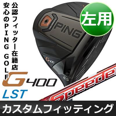 【カスタムフィッティング】 PING [ピン] G400 【左用】 LSテック ドライバー 【ロフト8.5°】 Speeder EVOLUTION III カーボンシャフト [日本正規品]