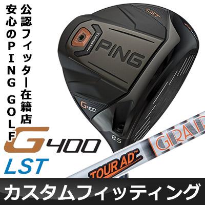 【カスタムフィッティング】 PING [ピン] G400 LSテック ドライバー 【ロフト10°】 TOUR AD IZ カーボンシャフト [日本正規品]