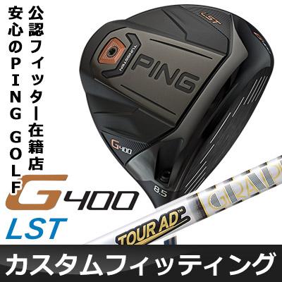 【カスタムフィッティング】 PING [ピン] G400 LSテック ドライバー 【ロフト10°】 Tour AD TP カーボンシャフト [日本正規品]