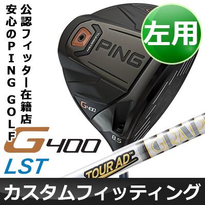 【カスタムフィッティング】 PING [ピン] G400 【左用】 LSテック ドライバー 【ロフト8.5°】 Tour AD TP カーボンシャフト [日本正規品]