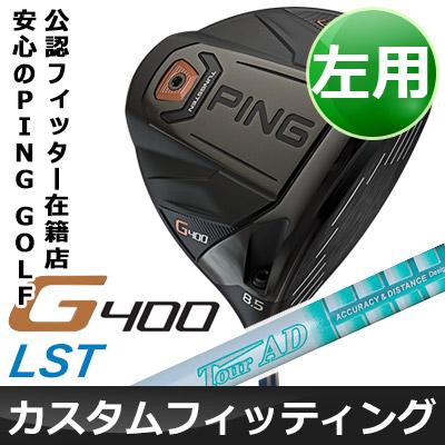 【カスタムフィッティング】 PING [ピン] G400 【左用】 LSテック ドライバー Tour AD GP カーボンシャフト [日本正規品]