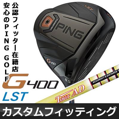 【カスタムフィッティング】 PING [ピン] G400 LSテック ドライバー Tour AD MJ カーボンシャフト [日本正規品]