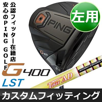 【カスタムフィッティング】 PING [ピン] G400 【左用】 LSテック ドライバー Tour AD MJ カーボンシャフト [日本正規品]