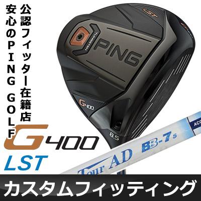 【カスタムフィッティング】 PING [ピン] G400 LSテック ドライバー Tour AD BB カーボンシャフト [日本正規品]