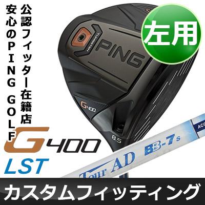 【カスタムフィッティング】 PING [ピン] G400 【左用】 LSテック ドライバー Tour AD BB カーボンシャフト [日本正規品]