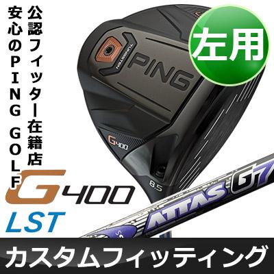 【カスタムフィッティング】 PING [ピン] G400 【左用】 LSテック ドライバー ATTAS G7 カーボンシャフト [日本正規品]