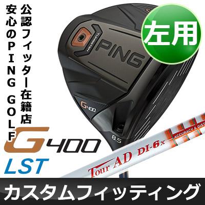 【カスタムフィッティング】 PING [ピン] G400 【左用】 LSテック ドライバー Tour AD DI カーボンシャフト [日本正規品]