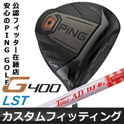 【カスタムフィッティング】 PING [ピン] G400 LSテック ドライバー Tour AD DJ カーボンシャフト [日本正規品]