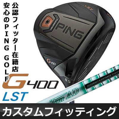 【カスタムフィッティング】 PING [ピン] G400 LSテック ドライバー Tour AD QUATTROTECH カーボンシャフト [日本正規品]