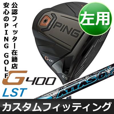 【カスタムフィッティング】 PING [ピン] G400 【左用】 LSテック ドライバー ATTAS 6☆ STAR カーボンシャフト [日本正規品]