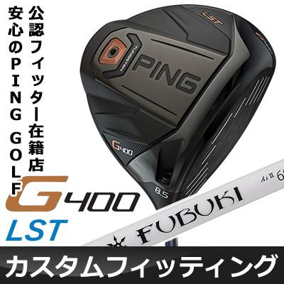 【カスタムフィッティング】 PING [ピン] G400 LSテック ドライバー FUBUKI Ai II カーボンシャフト [日本正規品]