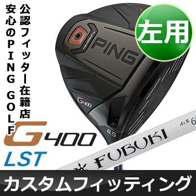 【カスタムフィッティング】 PING [ピン] G400 【左用】 LSテック ドライバー FUBUKI Ai II カーボンシャフト [日本正規品]