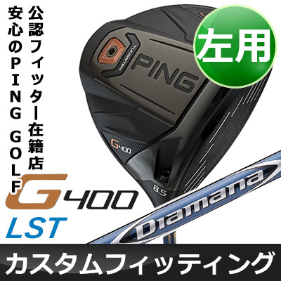 【カスタムフィッティング】 PING [ピン] G400 【左用】 LSテック ドライバー 【ロフト10°】 Diamana BF カーボンシャフト [日本正規品]