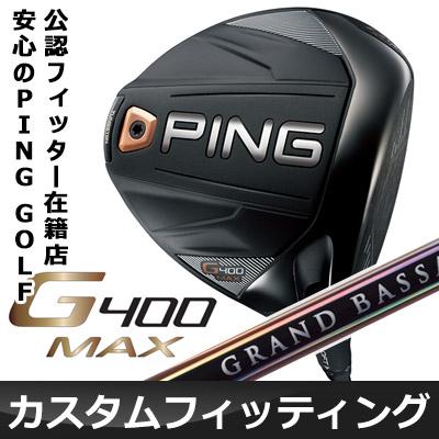 【カスタムフィッティング】 PING [ピン] G400MAX ドライバー GRAND BASSARA カーボンシャフト [日本正規品]