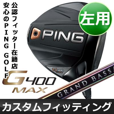 【カスタムフィッティング】 PING [ピン] G400MAX 【左用】 ドライバー GRAND BASSARA カーボンシャフト [日本正規品]
