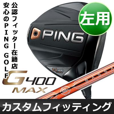 【カスタムフィッティング】 PING [ピン] G400MAX 【左用】 ドライバー BASSARA P カーボンシャフト [日本正規品]
