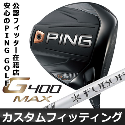 【カスタムフィッティング】 PING [ピン] G400MAX ドライバー 【ロフト10.5°】 FUBUKI V カーボンシャフト [日本正規品]