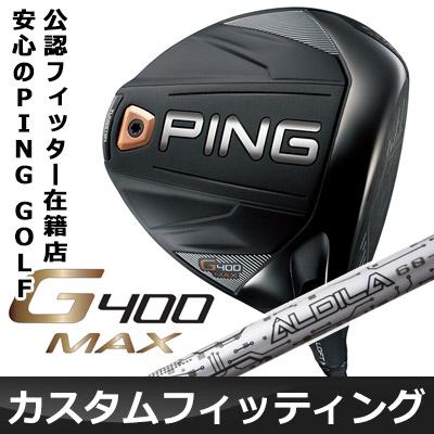 【カスタムフィッティング】 PING [ピン] G400MAX ドライバー ROGUE BLACK LIMITED EDITION カーボンシャフト [日本正規品]