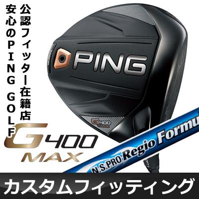 【即出荷】 【カスタムフィッティング】 PING Regio [ピン] G400MAX G400MAX ドライバー N.S PRO Regio [日本正規品] Formula B カーボンシャフト [日本正規品], 最安値:c4e5881f --- business.personalco5.dominiotemporario.com
