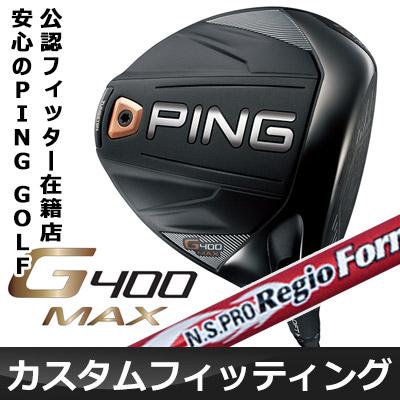 【カスタムフィッティング】 PING [ピン] G400MAX ドライバー N.S PRO Regio Formula M カーボンシャフト [日本正規品]
