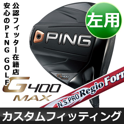 【カスタムフィッティング】 PING [ピン] G400MAX 【左用】 ドライバー N.S PRO Regio Formula M カーボンシャフト [日本正規品]
