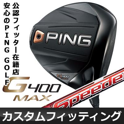 【カスタムフィッティング】 PING [ピン] G400MAX ドライバー 【ロフト9°】 Speeder EVOLUTION III カーボンシャフト [日本正規品]