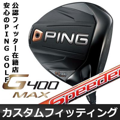 【カスタムフィッティング】 PING [ピン] G400MAX ドライバー 【ロフト10.5°】 Speeder EVOLUTION II カーボンシャフト [日本正規品]