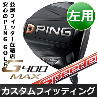 【カスタムフィッティング】 PING [ピン] G400MAX 【左用】 ドライバー 【ロフト10.5°】 Speeder EVOLUTION II カーボンシャフト [日本正規品]