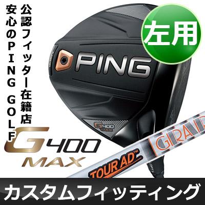 【カスタムフィッティング】 PING [ピン] G400MAX 【左用】 ドライバー 【ロフト10.5°】 TOUR AD IZ カーボンシャフト [日本正規品]