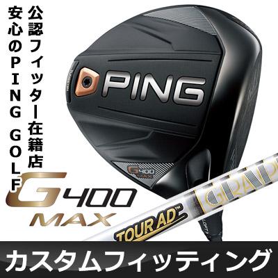 【カスタムフィッティング】 PING [ピン] G400MAX ドライバー 【ロフト10.5°】 Tour AD TP カーボンシャフト [日本正規品]