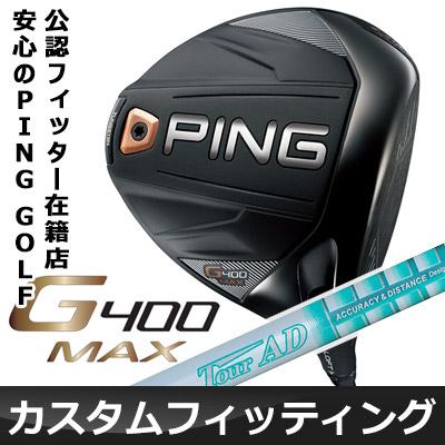 世界的に 【カスタムフィッティング Tour GP】 PING [ピン] G400MAX ドライバー Tour AD [ピン] GP カーボンシャフト [日本正規品], トイブリッツ:164432d8 --- business.personalco5.dominiotemporario.com