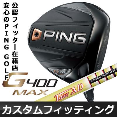【カスタムフィッティング】 PING [ピン] G400MAX ドライバー Tour AD MJ カーボンシャフト [日本正規品]