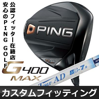【カスタムフィッティング】 PING [ピン] G400MAX ドライバー Tour AD BB カーボンシャフト [日本正規品]