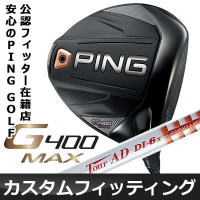 【カスタムフィッティング】 PING [ピン] G400MAX ドライバー Tour AD DI カーボンシャフト [日本正規品]