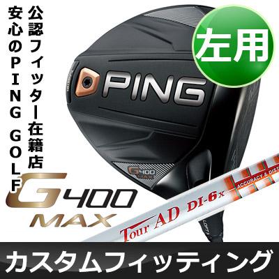 【カスタムフィッティング】 PING [ピン] G400MAX 【左用】 ドライバー Tour AD DI カーボンシャフト [日本正規品]
