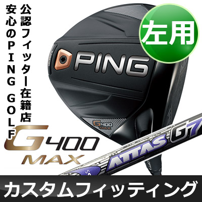 【カスタムフィッティング】 PING [ピン] G400MAX 【左用】 ドライバー ATTAS G7 カーボンシャフト [日本正規品]