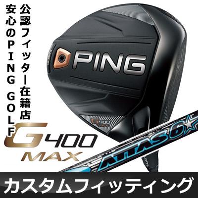 【カスタムフィッティング】 PING [ピン] G400MAX ドライバー ATTAS 6☆ カーボンシャフト [日本正規品]