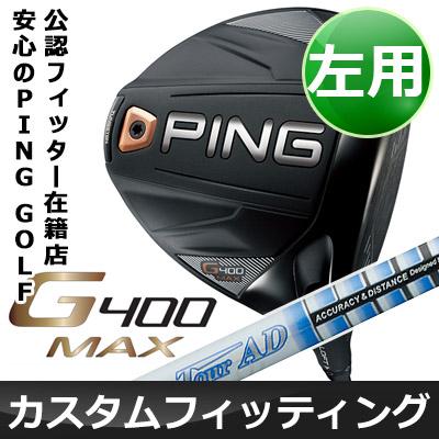 【カスタムフィッティング】 PING [ピン] G400MAX 【左用】 ドライバー Tour AD PT カーボンシャフト [日本正規品]
