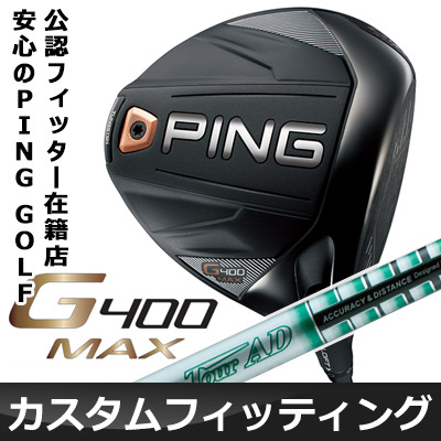 【カスタムフィッティング】 PING [ピン] G400MAX ドライバー Tour AD QUATTROTECH カーボンシャフト [日本正規品]