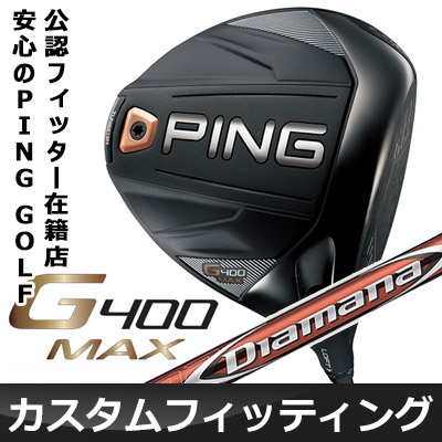 【カスタムフィッティング】 PING [ピン] G400MAX ドライバー 【ロフト10.5°】 Diamana RF カーボンシャフト [日本正規品]
