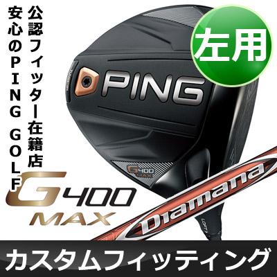 【カスタムフィッティング】 PING [ピン] G400MAX 【左用】 ドライバー 【ロフト9°】 Diamana RF カーボンシャフト [日本正規品]