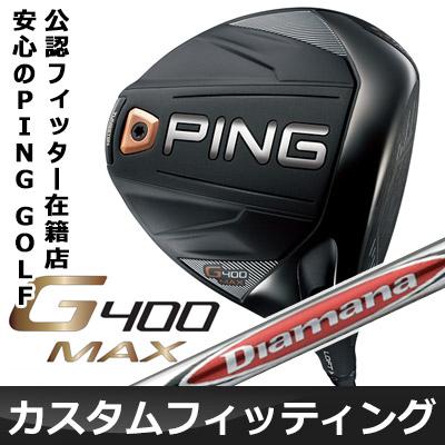【カスタムフィッティング】 PING [ピン] G400MAX ドライバー 【ロフト10.5°】 Diamana R カーボンシャフト [日本正規品]