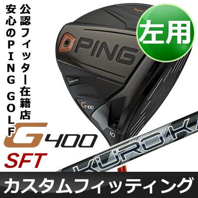 【カスタムフィッティング】 PING [ピン] G400 【左用】 SFテック ドライバー 【ロフト10°】 KURO KAGE XM カーボンシャフト [日本正規品]